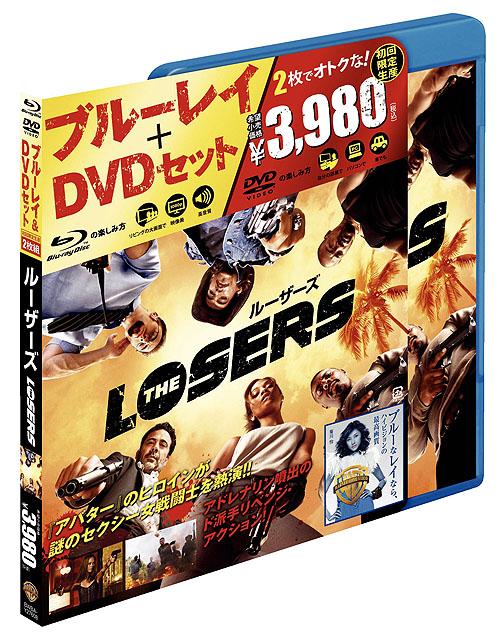 ルーザーズ ブルーレイ&DVDセット