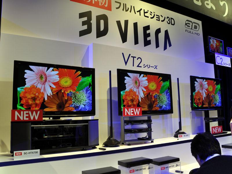 3D対応のVIERA VT2シリーズ