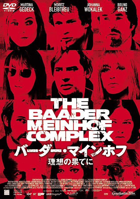 <FONT size=2>バーダー・マインホフ 理想の果てに<BR></FONT><FONT size=1>(C)2008 CONSTANTIN FILM PRODUKTION GMBH-NOUVELLES EDITIONS DE FILMS S.A.-G.T. FILM PRODUCTION S.R.O. ※EDITIONSのEの上に「´」が付きます</FONT>
