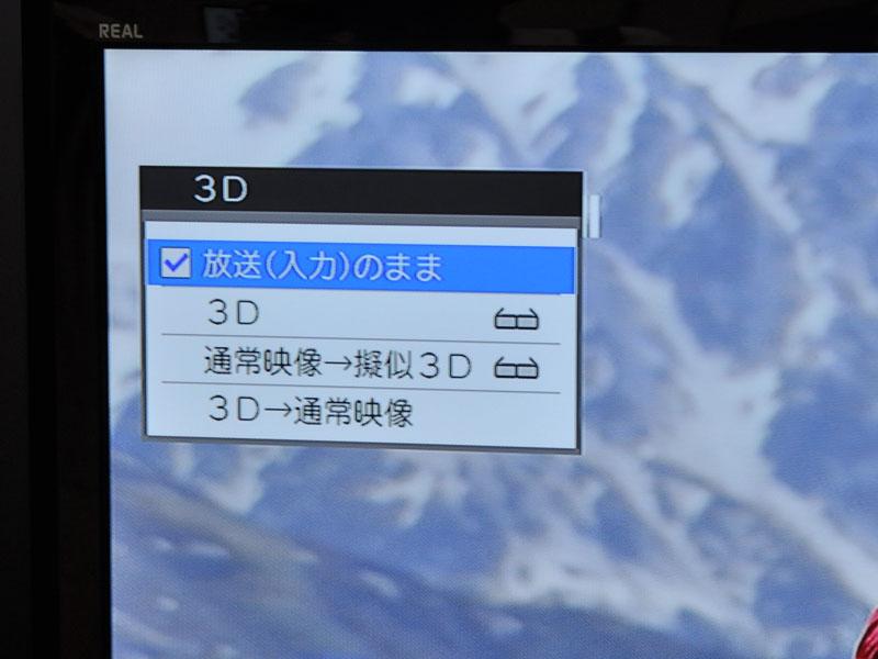 2D-3D変換にも対応する