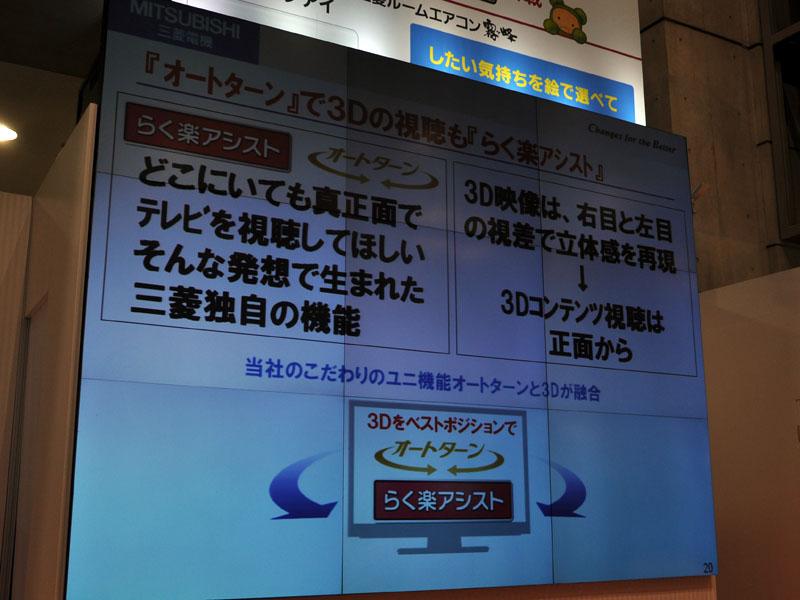 オートターンを利用して3D視聴時も最適なポジションを確保
