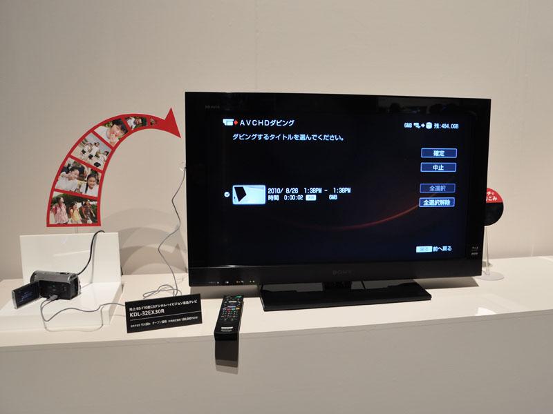 AVCHDカメラの映像を直接BDに記録することも可能となっている