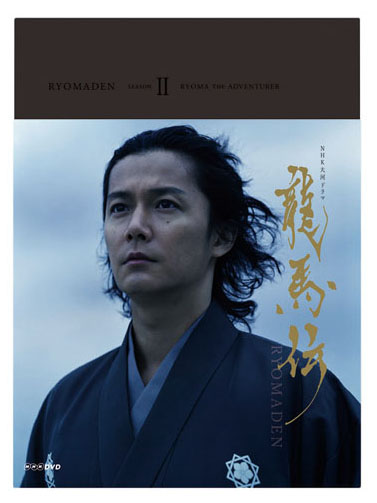 <FONT size=2>NHK大河ドラマ 龍馬伝 完全版 DVD BOX-2 (season2)<BR></FONT><FONT size=1>(C)2010 NHK</FONT>