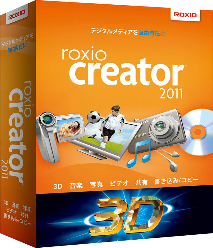 Roxio Creator 2011(販売はラネクシー)