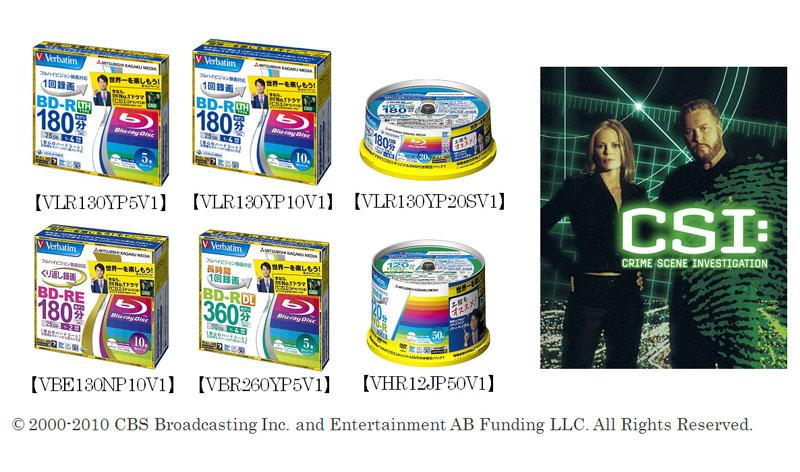 海外ドラマ「CSI:」(右)とタイアップしたノベルティDVDが付属する。左が、付属するメディア製品