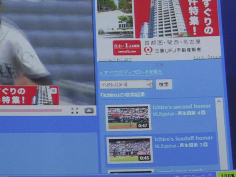 「matsuzaka」と入力して動画を検索