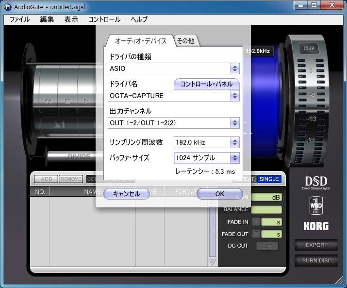 MR-2の付属ソフト「AudioGate」は、DSDファイルをリアルタイムにPCM変換出力が可能。ASIOにも対応しているので、24bit/192kHz再生もできる