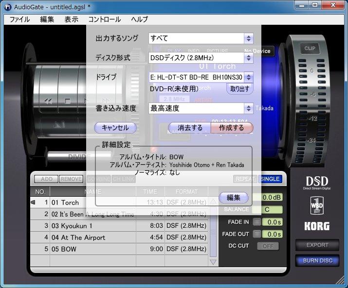 「AudioGate」からDSDディスクを作成することもできる