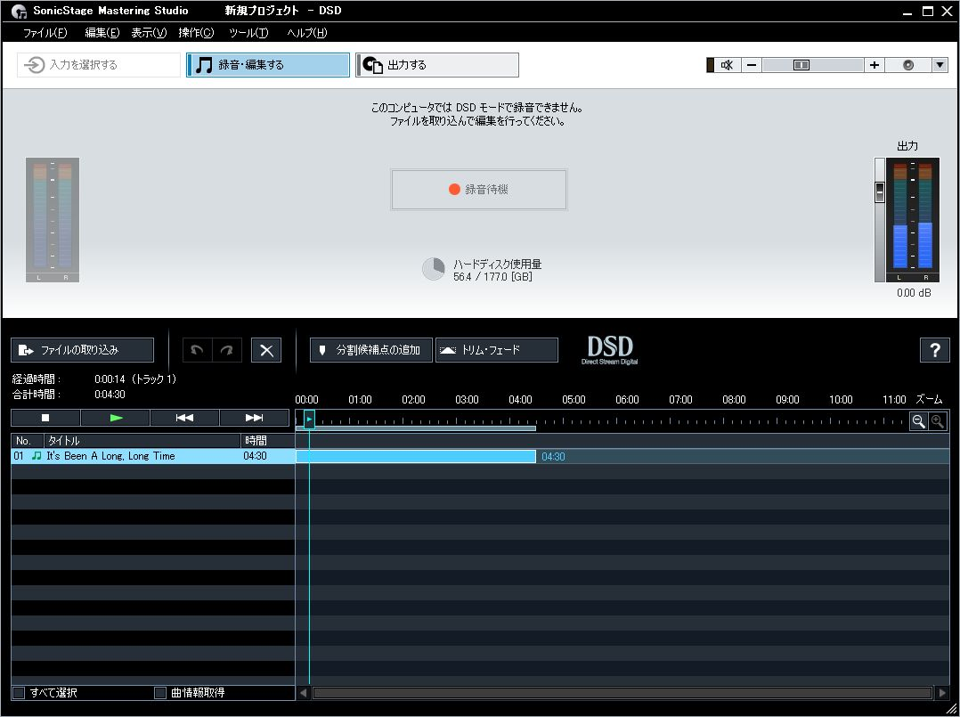 SonicStage Mastering Studioで作成したDSDディスクは、メタ情報が削除されるようだ