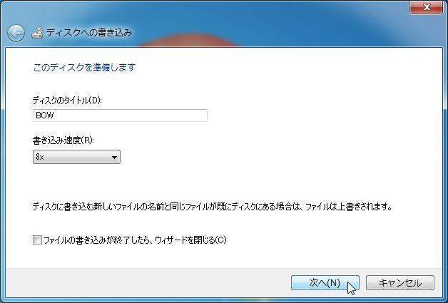 ダウンロードしたデータをそのまま、Windowsの標準機能でDVD-Rに焼き込むと、メタ情報付きでDSDディスクができあがる。