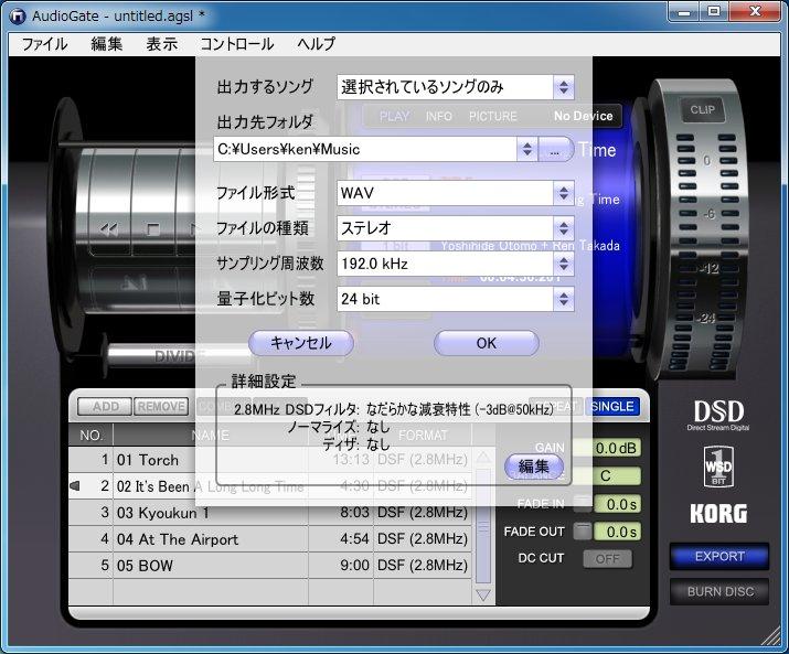 AudioGateで24bit/192kHzのWAVファイルに変換