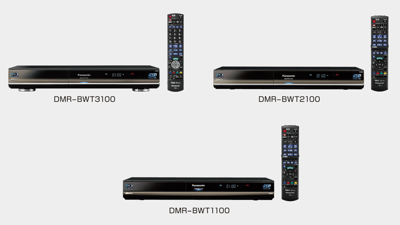 Blu-ray 3D対応のDMR-BWT3100/2100/1100