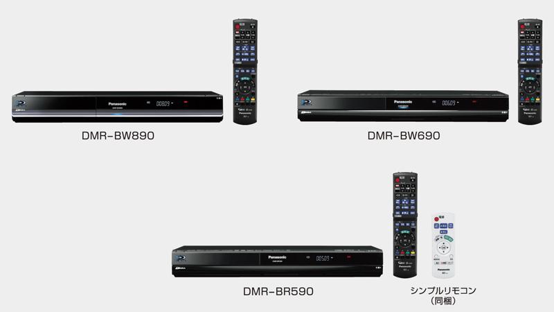 DMR-BW890/690とDMR-BR590