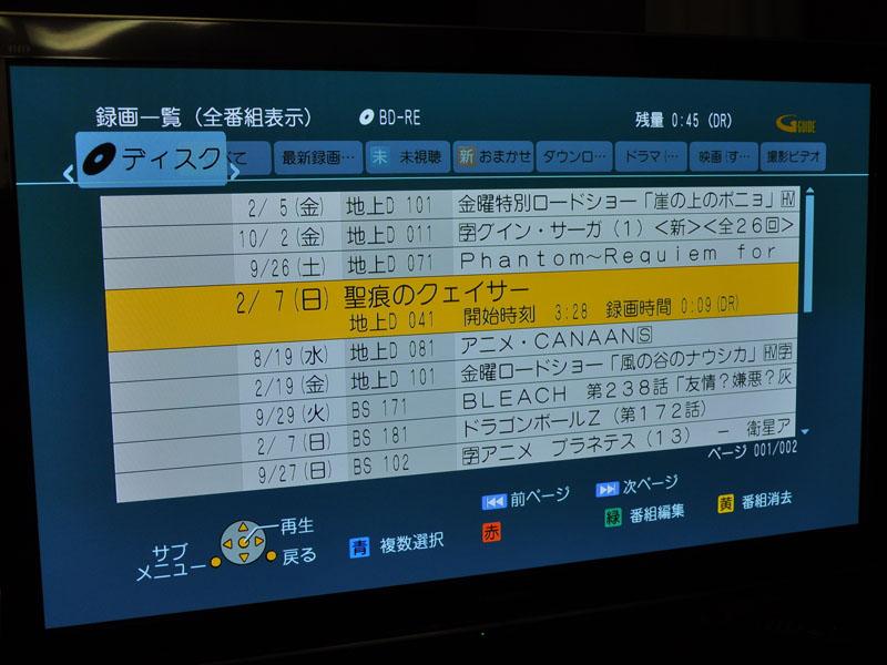 録画一覧。新たに光ディスクとHDDを切り替えることなく、同一の画面で管理できるようになった