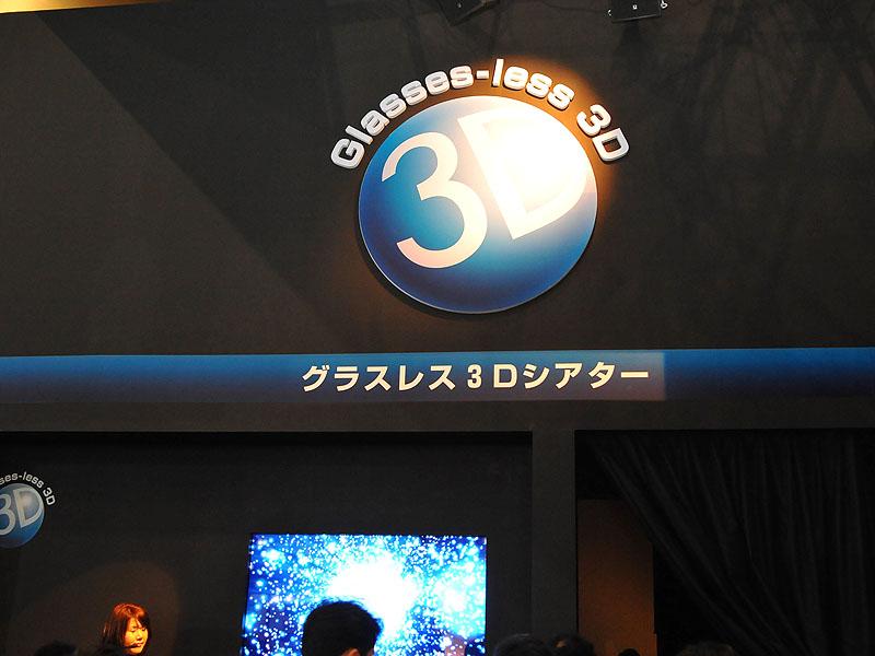 <FONT size=2>「グラスレス3Dレグザ」の展示コーナーは大人気で、開幕直後から長蛇の列ができている</FONT>