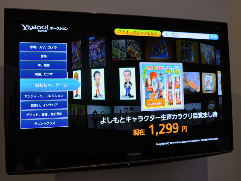 Yahoo!オークションをテレビに最適化