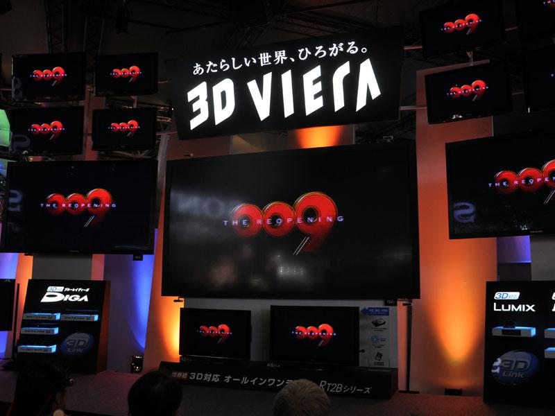 メインステージで3Dを訴求