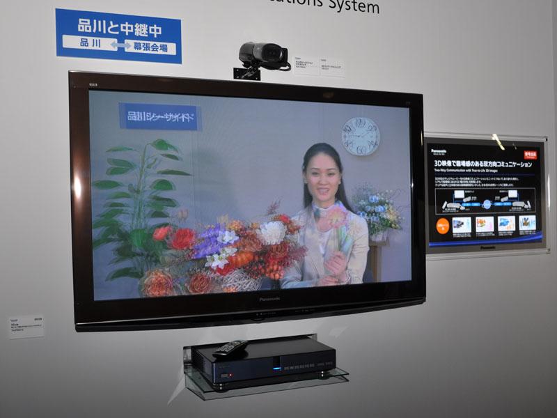 ビデオ会議など業務向けの3D展開も