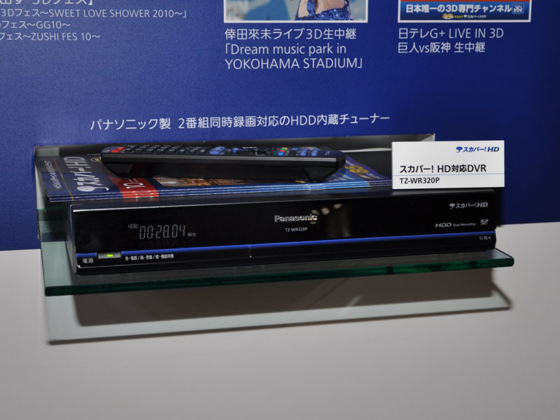 3D対応のスカパー! HD用HDD内蔵STB「TZ-WR320P」