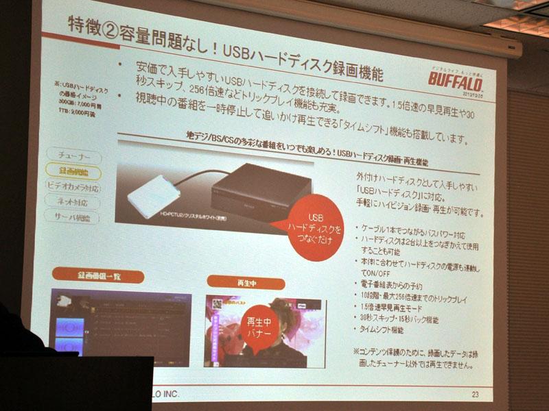 USB HDD録画に対応