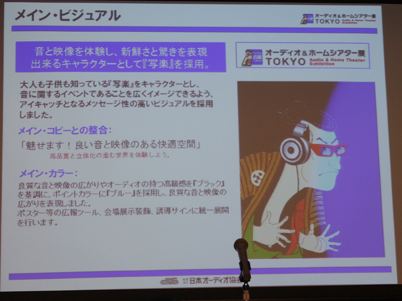 「音展」のメインビジュアルは、写楽の浮世絵のキャラクターが、3Dメガネとヘッドフォンを着けているというデザイン