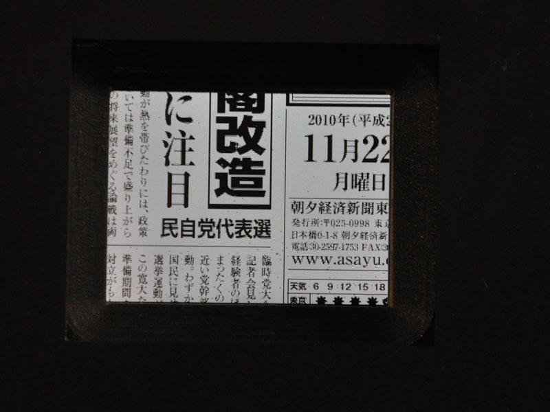 """日立ディスプレイズは<A href=""""http://av.watch.impress.co.jp/docs/news/20101004_398047.html"""">MEMSシャッター採用ディスプレイ</A>を展示"""