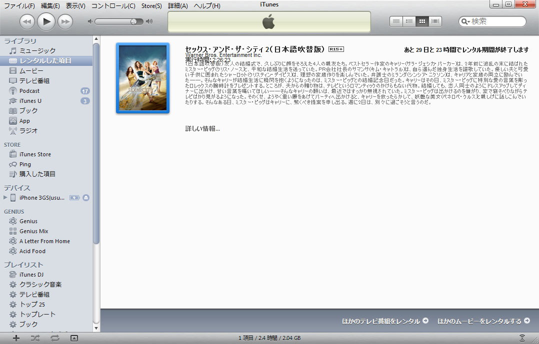 パソコンダウンロードでは、iTunes上に[レンタルした項目]という表示が現れる。購入した場合は[ムービー]以下に収納