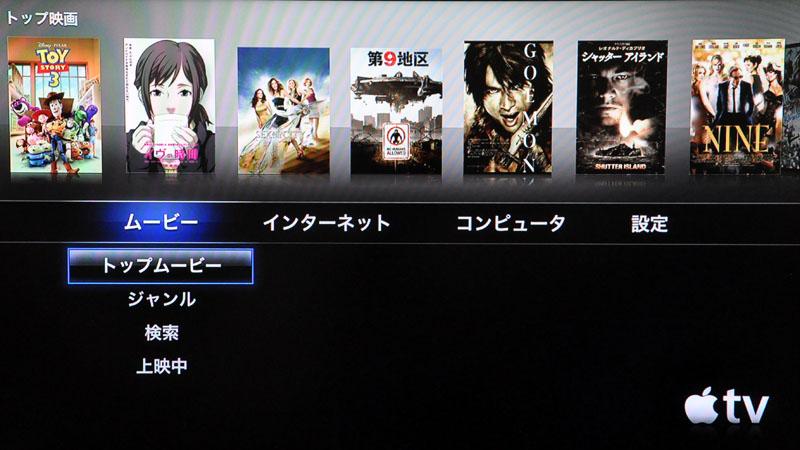 Apple TVのメインメニュー