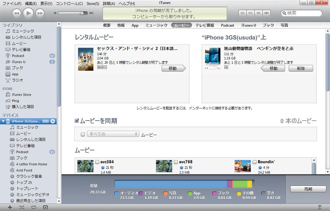 パソコンでダウンロードしたコンテンツは、iPhoneやiPod touchへの転送も可能