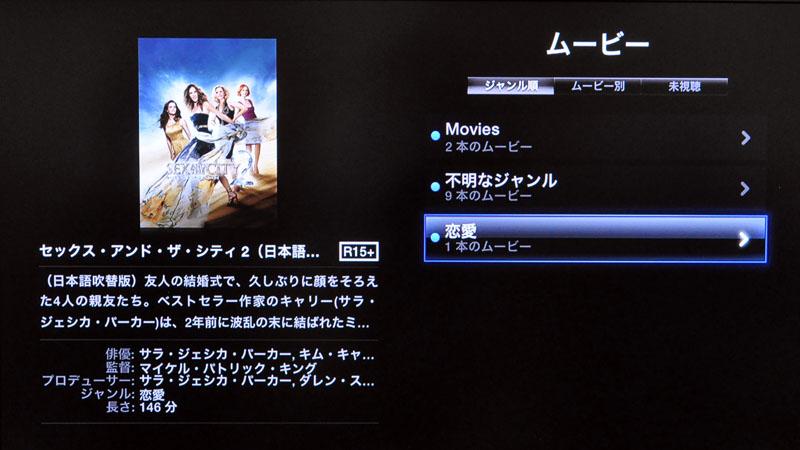 iTunesで購入した映画は、コンピュータ-[ムービー]から視聴できる