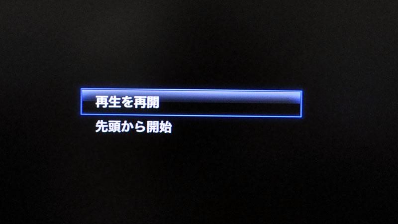 PCで途中まで再生した映画の続きを、Apple TVで再生