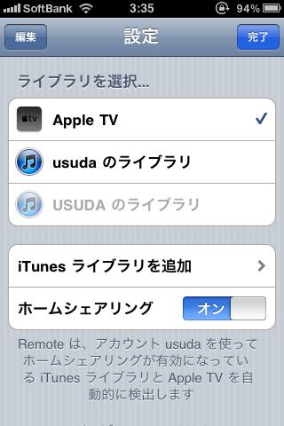 ライブラリ選択。出力先をApple TVに指定