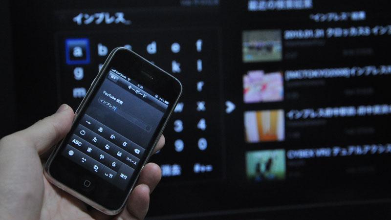 iPhoneを使って、カナ/漢字での検索も可能に