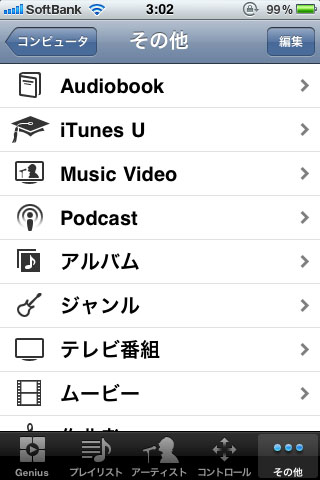 iTunesで管理するほぼすべてのコンテンツをiPhoneからコントロール