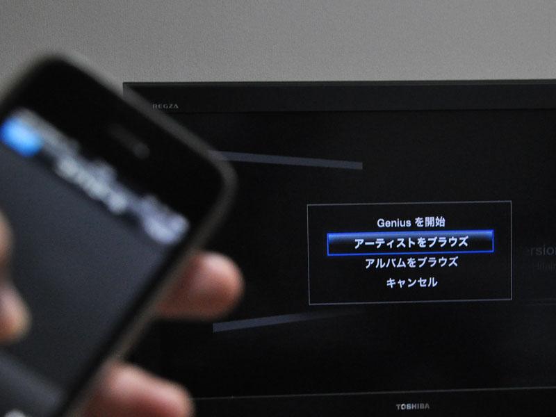 テレビを見ながらの楽曲検索や再生も可能