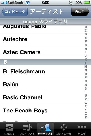 Remoteを使って、テレビを見なくても楽曲検索が行なえる