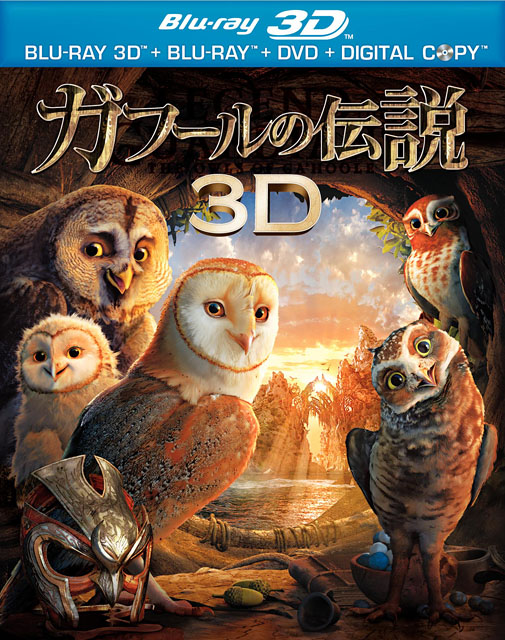 ガフールの伝説 3D & 2D ブルーレイセット(2枚組)