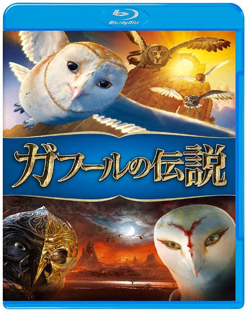 ガフールの伝説 ブルーレ&DVDセット【初回限定生産】