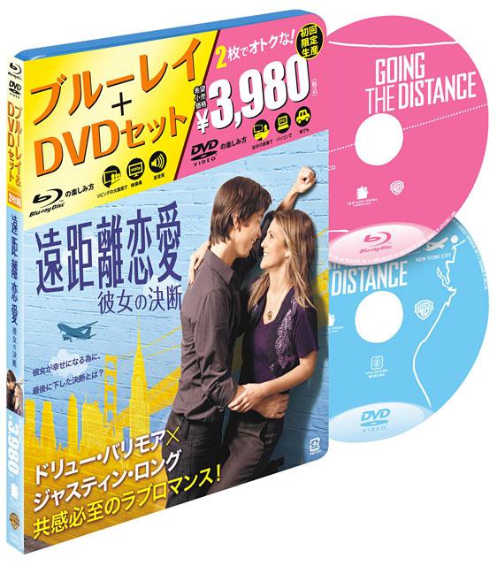 遠距離恋愛 彼女の決断 ブルーレイ&DVDセット【初回限定生産】