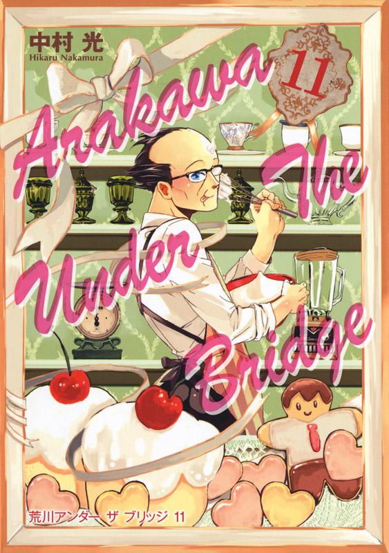 コミックス「荒川アンダー ザ ブリッジ」11巻<BR><BR><FONT size=-2>(C)Hikaru Nakamura/SQUARE ENIX</FONT>