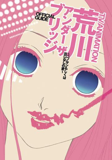 TVアニメーション「荒川アンダー ザ ブリッジ」オフィシャルガイド~ニノサンもしくは出口なしの愛~featuring シャフト<BR><BR><FONT size=-2>(C)Hikaru Nakamura/SQUARE ENIX</FONT>