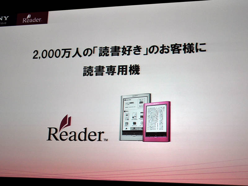 Readerを「読書好きのための読書専用機」と位置づける