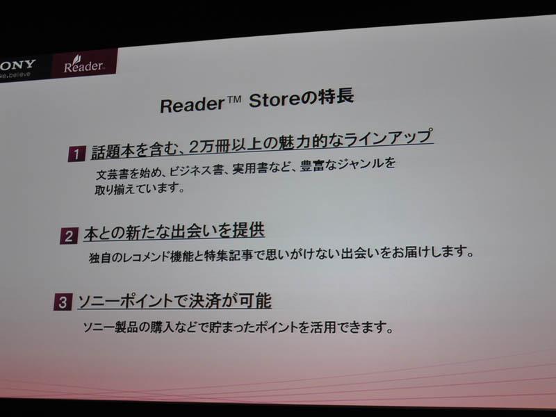 Reader Storeの特徴