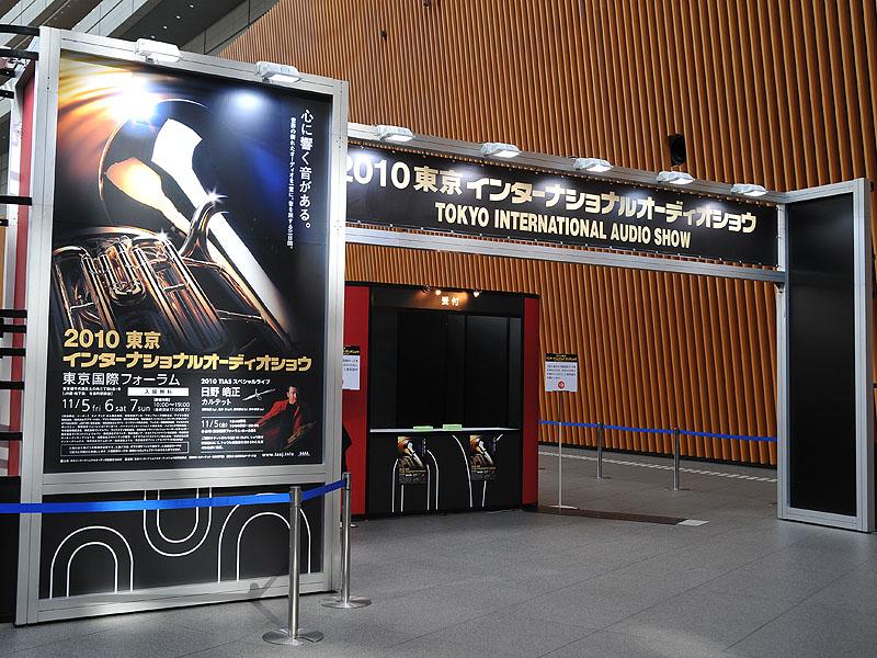 <FONT size=2>2010東京インターナショナルオーディオショウの入場ゲート</FONT>