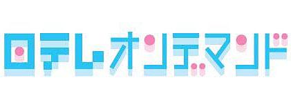 「日テレオンデマンド」のロゴ