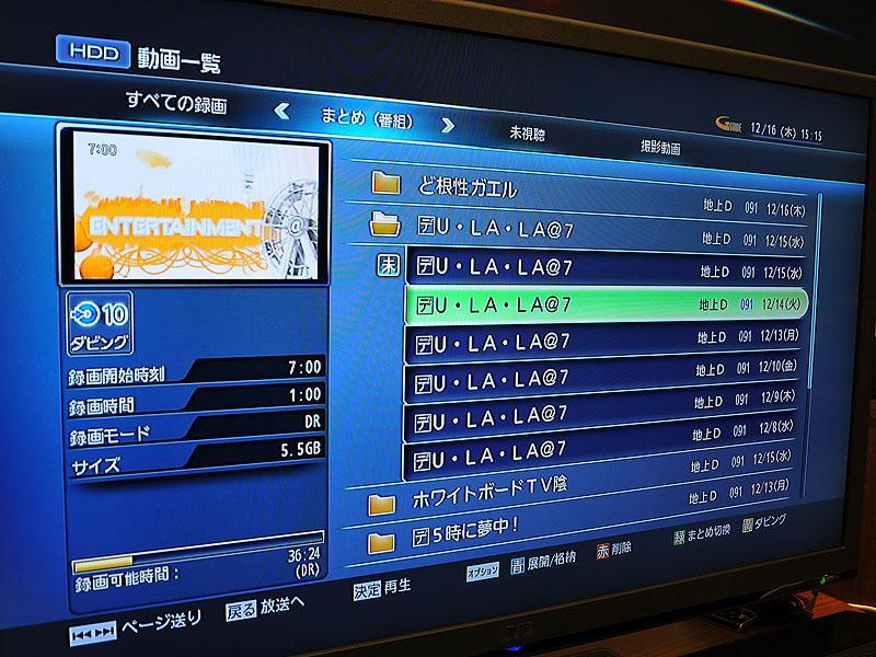 テレビの録画コンテンツを、番組ごとにまとめて表示しているところ。ラジオの予約や再生メニューと同じデザインを採用しており、使いやすさを重視したという