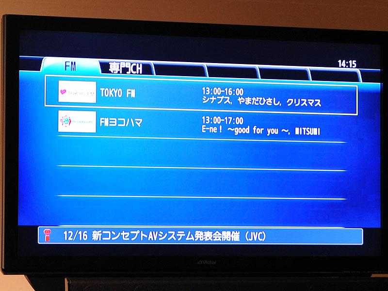 MELINKのチャンネルメニュー