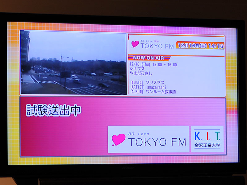 東京FMのサイマル配信を受信しているところ。ライブカメラの映像も受信している