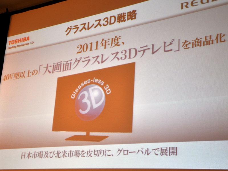 40型以上のグラスレス3Dレグザを年内発売