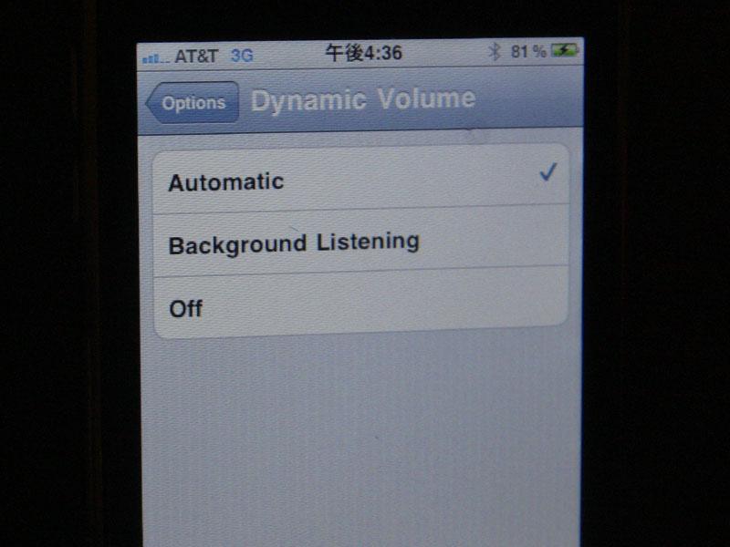 Dynamic Volumeはオート、BGM用、OFFの3つから選択